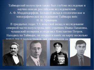 Таймырский полуостров также был глубоко исследован и научно описан российским
