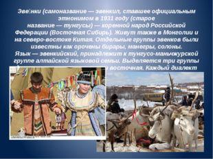 Эве́нки(самоназвание—эвенкил, ставшее официальным этнонимом в1931 году (с