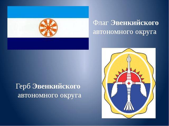 ФлагЭвенкийского автономного округа ГербЭвенкийского автономного округа