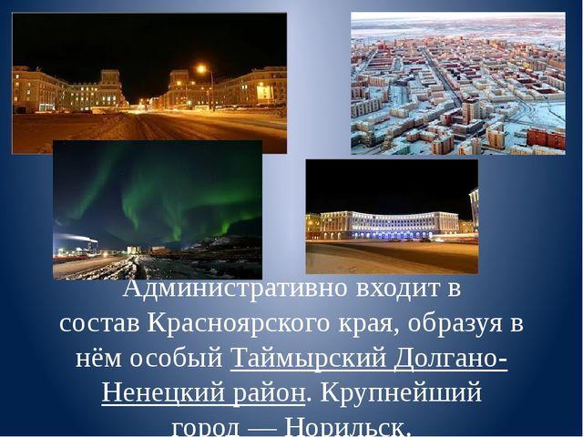 Административно входит в составКрасноярского края, образуя в нём особыйТайм...