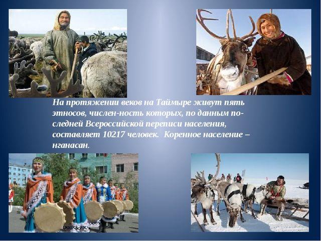 На протяжении веков на Таймыре живут пять этносов, численность которых, по д...