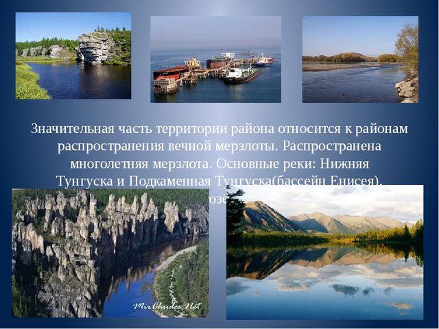 Значительная часть территории района относится к районам распространения вечн...
