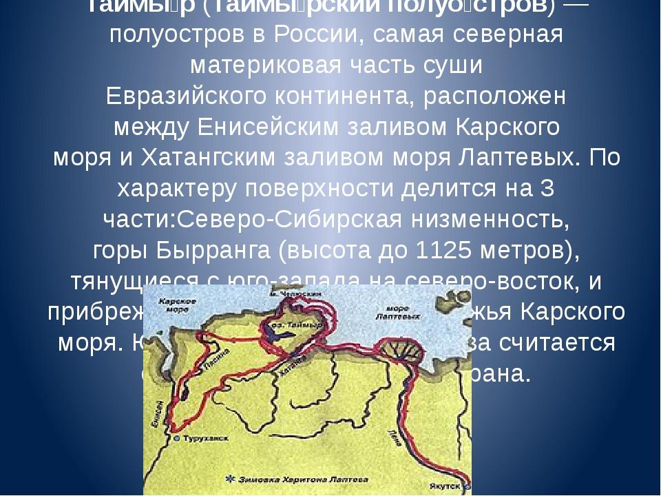 Таймы́р(Таймы́рский полуо́стров)— полуостров в России, самая северная матер...