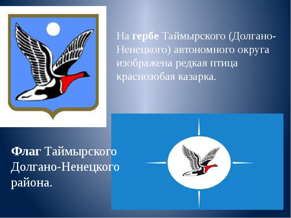 НагербеТаймырского (Долгано-Ненецкого) автономного округа изображена редкая...