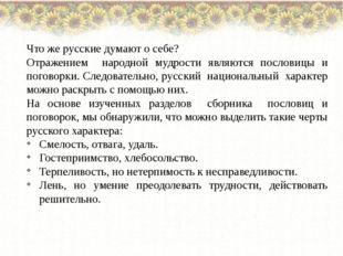 Что же русские думают о себе? Отражением народной мудрости являются пословиц