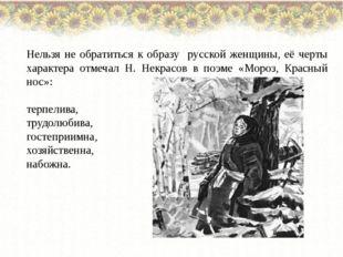Нельзя не обратиться к образу русской женщины, её черты характера отмечал Н.