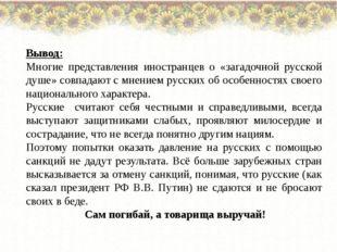 Вывод: Многие представления иностранцев о «загадочной русской душе» совпадаю