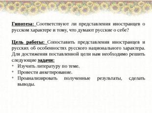 Гипотеза: Соответствуют ли представления иностранцев о русском характере и т