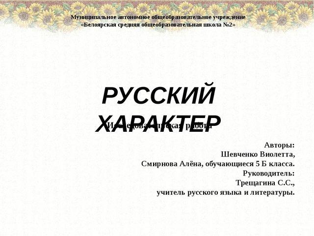 Муниципальное автономное общеобразовательное учреждение «Белоярская средняя о...
