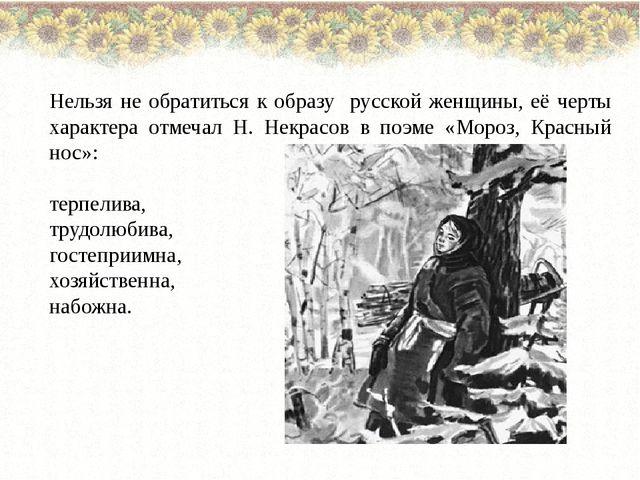 Нельзя не обратиться к образу русской женщины, её черты характера отмечал Н....