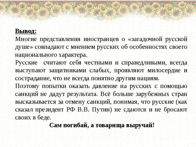 Вывод: Многие представления иностранцев о «загадочной русской душе» совпадаю...