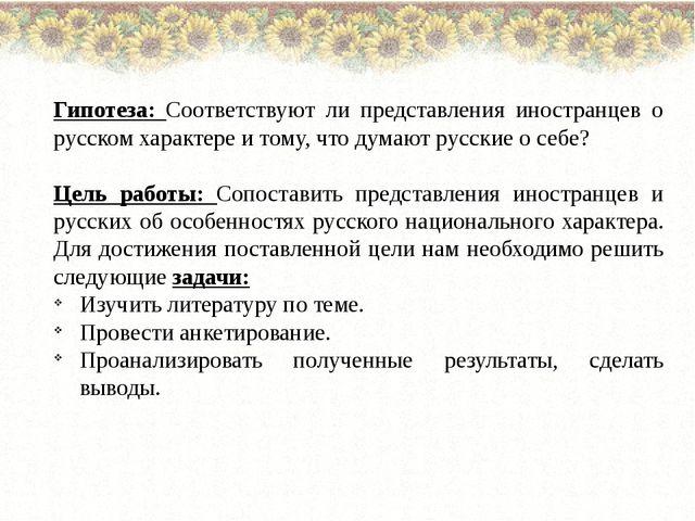 Гипотеза: Соответствуют ли представления иностранцев о русском характере и т...