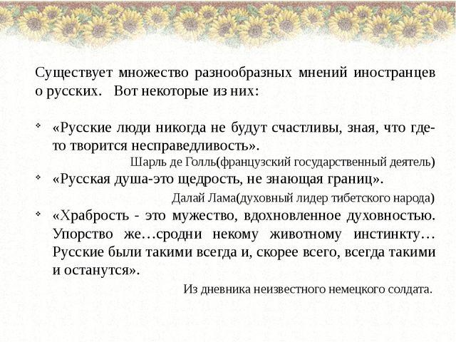 Существует множество разнообразных мнений иностранцев о русских. Вот некотор...