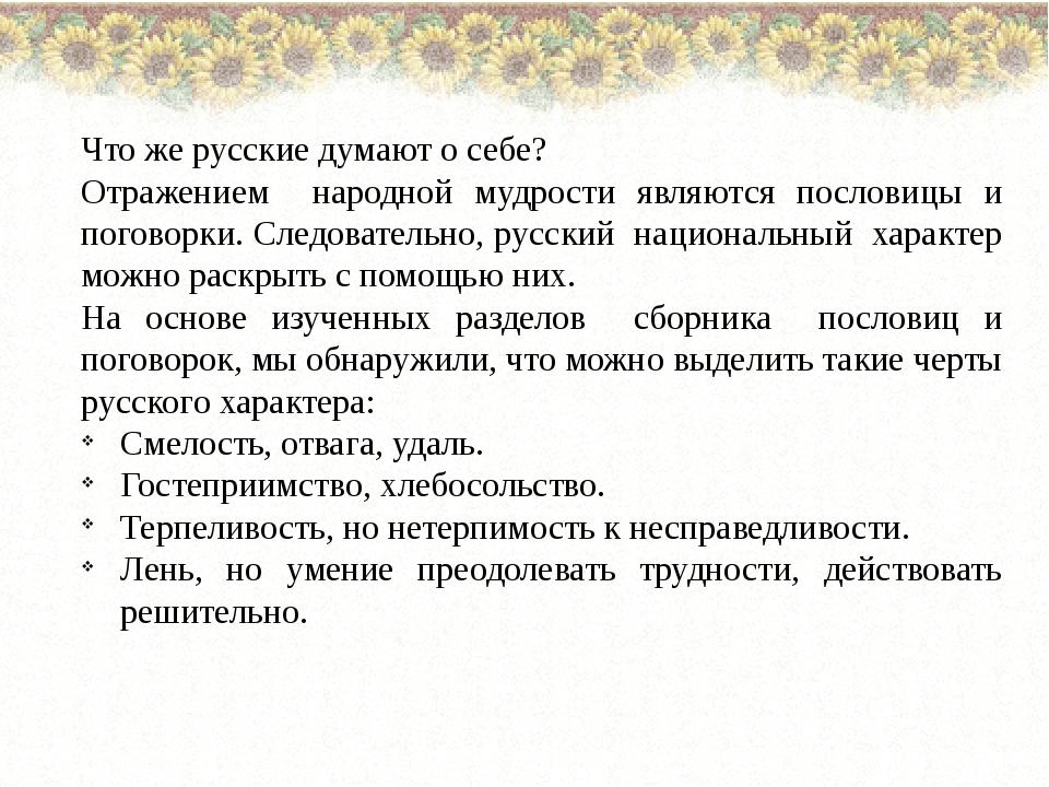 Что же русские думают о себе? Отражением народной мудрости являются пословиц...