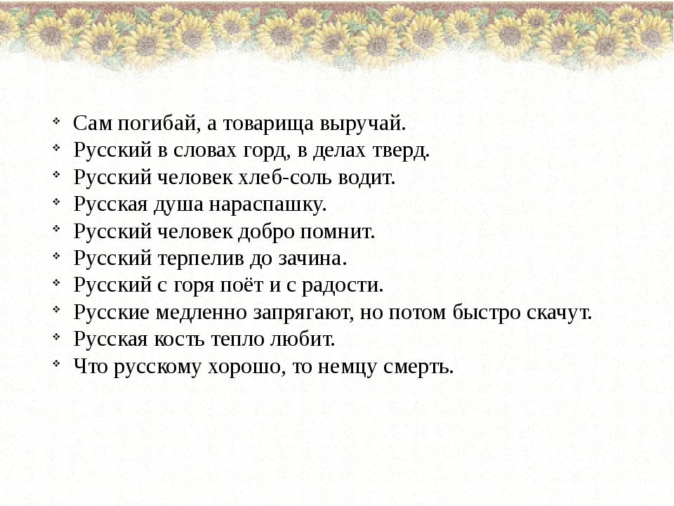 Сам погибай, а товарища выручай. Русский в словах горд, в делах тверд. Русск...