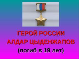 ГЕРОЙ РОССИИ АЛДАР ЦЫДЕНЖАПОВ (погиб в 19 лет)