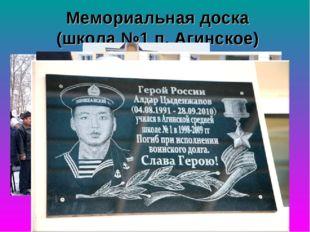Мемориальная доска (школа №1 п. Агинское)