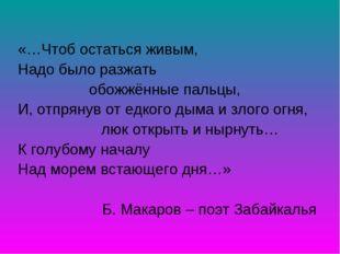 «…Чтоб остаться живым, Надо было разжать обожжённые пальцы, И, отпрянув от ед