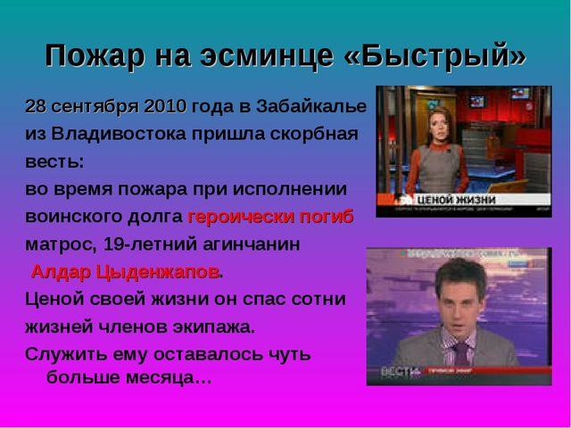 Пожар на эсминце «Быстрый» 28 сентября 2010 года в Забайкалье из Владивостока...