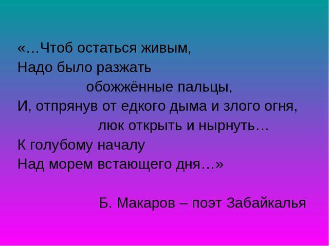 «…Чтоб остаться живым, Надо было разжать обожжённые пальцы, И, отпрянув от ед...