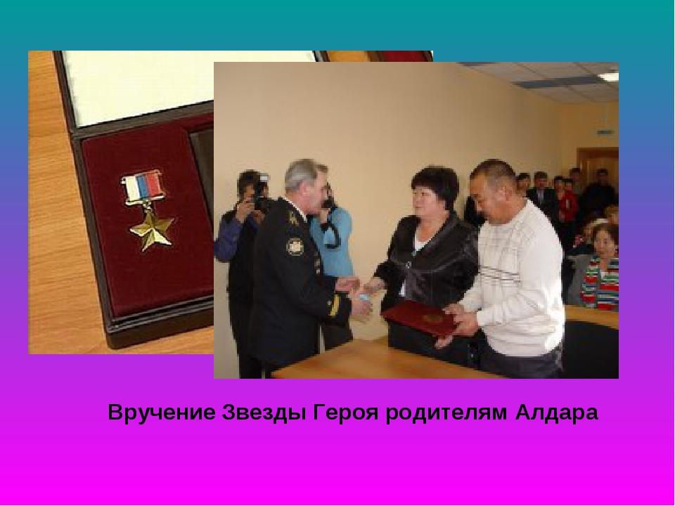 Вручение Звезды Героя родителям Алдара