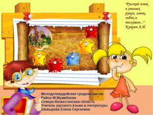 Молодогвардейская средняя школа Район М.Жумабаева Северо-Казахстанская област