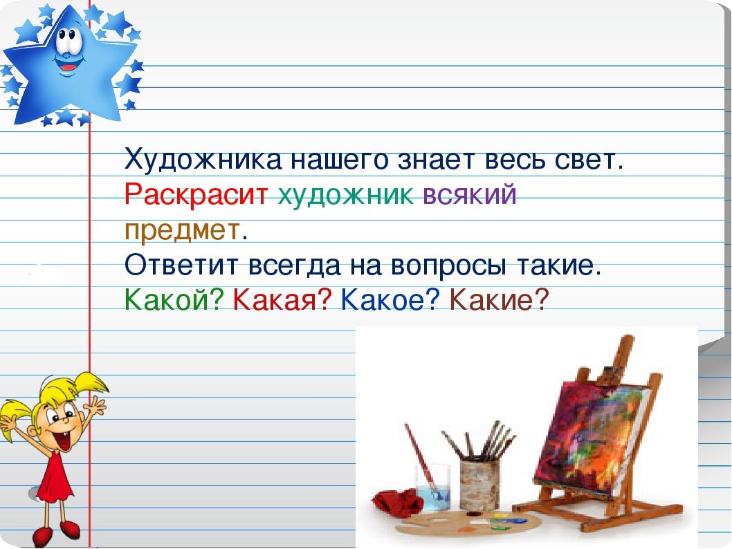 Художника нашего знает весь свет. Раскрасит художник всякий предмет. Ответит...