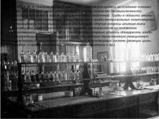 В 1951г. И.Я.Постовский был удостоен Сталинской премии за создание «смазки