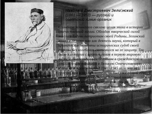 Никола́й Дми́триевич Зели́нский (1861—1953) — русский и советскийхимик-ор...
