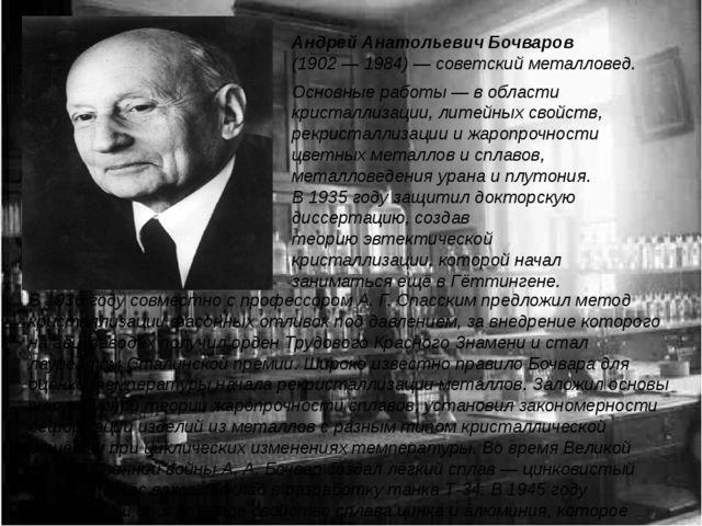 Андрей Анатольевич Бочваров (1902—1984)— советский металловед. В1936 году...