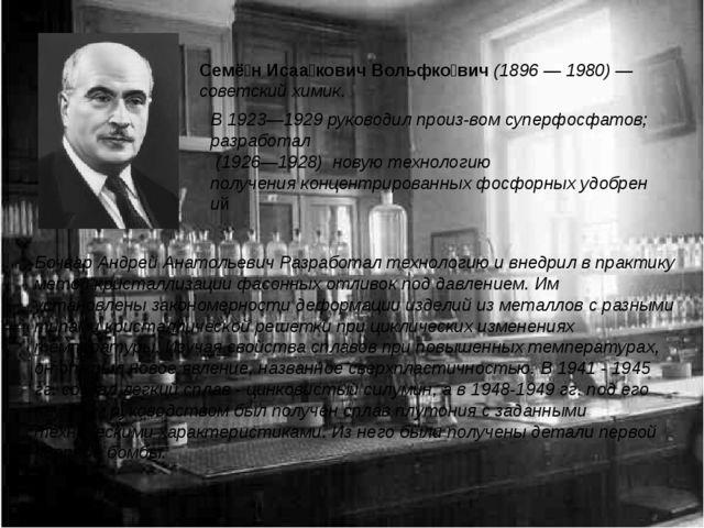 Семё́н Исаа́кович Вольфко́вич(1896—1980)— советский химик. В1923—1929ру...