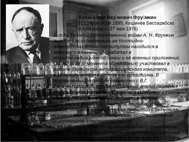 Алекса́ндр Нау́мович Фру́мкин (12(24)октября1895,КишинёвБессарабской губе...