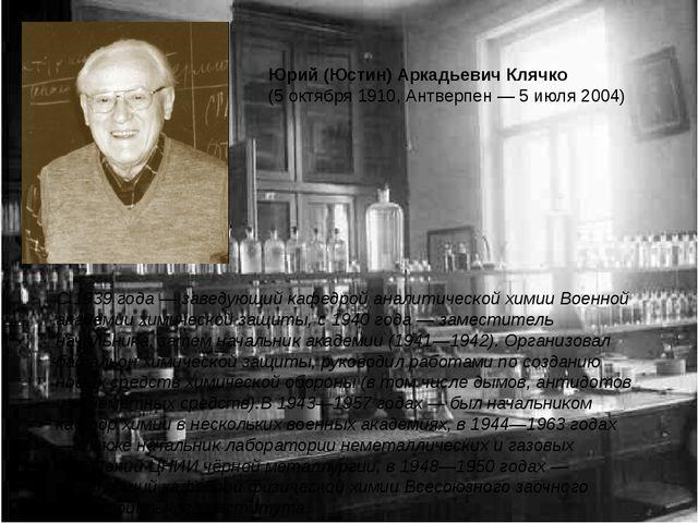 Юрий (Юстин) Аркадьевич Клячко (5 октября1910,Антверпен—5 июля2004) С1...