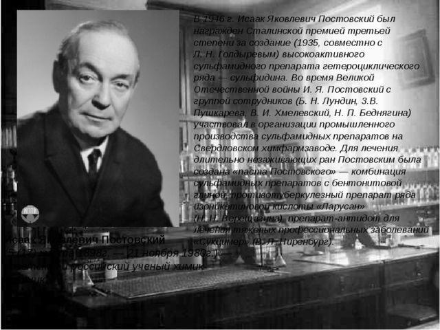 Исаак Яковлевич Постовский  (5 (17) марта1898г.—21 ноября1980г.)— совет...