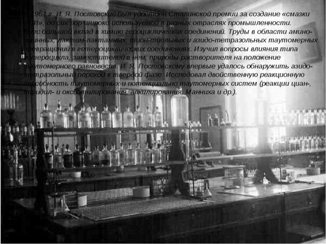 В 1951г. И.Я.Постовский был удостоен Сталинской премии за создание «смазки...