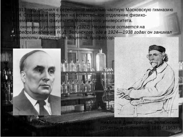 Алекса́ндр Никола́евич Несмея́нов (1899—1980)—советскийхимик-органик В19...