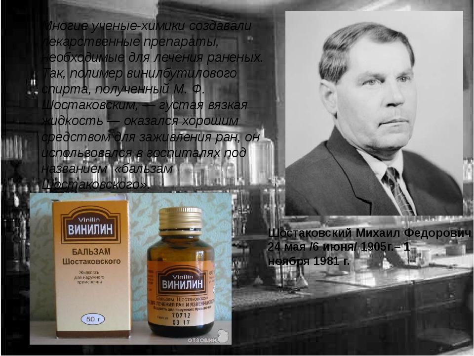 Многие ученые-химики создавали лекарственные препараты, необходимые для лечен...