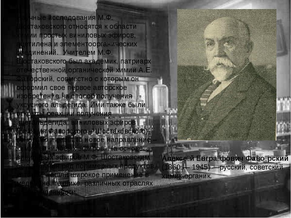 Научные исследования М.Ф. Шостаковского относятся к области химии простых вин...