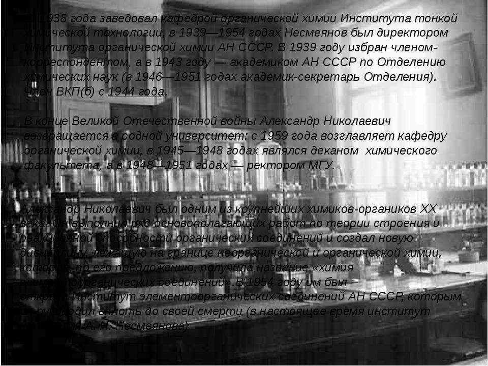 С 1938годазаведовал кафедрой органической химииИнститута тонкой химической...