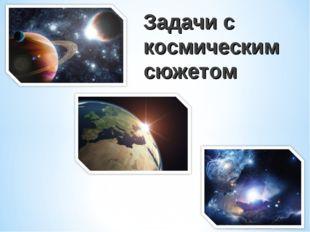 Задачи с космическим сюжетом Газета «Математика» № 6/2011