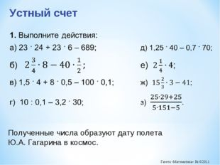 Устный счет Полученные числа образуют дату полета Ю.А. Гагарина в космос. Газ