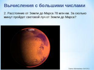 2. Расстояние от Земли до Марса 78 млн км. За сколько минут пройдет световой