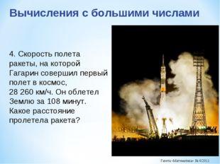 4. Скорость полета ракеты, на которой Гагарин совершил первый полет в космос,
