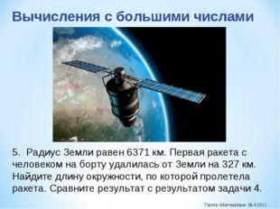 5. Радиус Земли равен 6371 км. Первая ракета с человеком на борту удалилась о