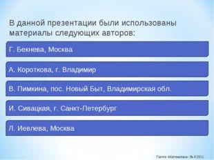В данной презентации были использованы материалы следующих авторов: Г. Бекнев