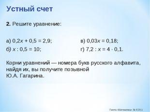Устный счет 2.Решите уравнение: а) 0,2х + 0,5 = 2,9;в) 0,03х = 0,18; б) x