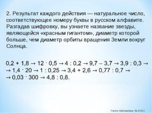 2. Результат каждого действия— натуральное число, соответствующее номеру бук
