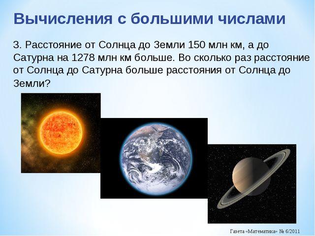 3. Расстояние от Солнца до Земли 150 млн км, а до Сатурна на 1278 млн км боль...