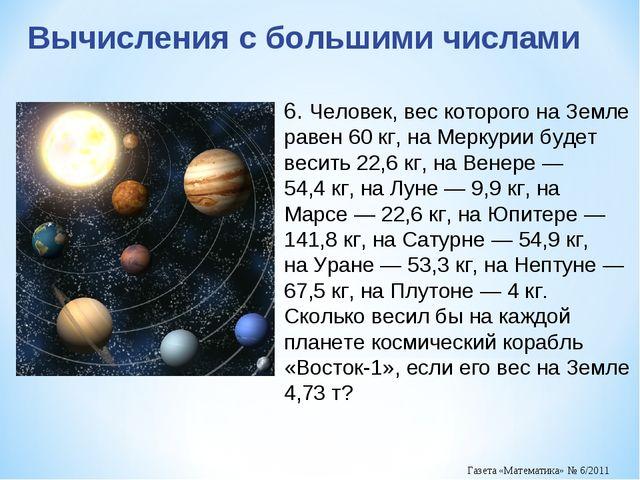 6. Человек, вес которого на Земле равен 60 кг, на Меркурии будет весить 22,6...