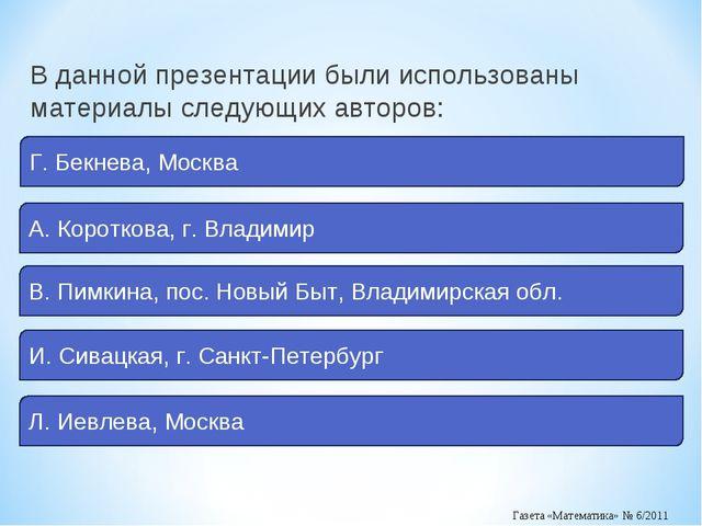 В данной презентации были использованы материалы следующих авторов: Г. Бекнев...